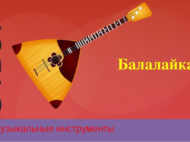 10 Музыкальные инструменты Балалайка Ответ Введите вместо заполнителей вопрос...
