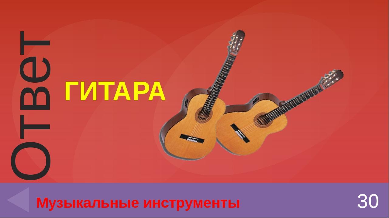 ГИТАРА 30 Музыкальные инструменты Ответ Введите вместо заполнителей вопросы и...