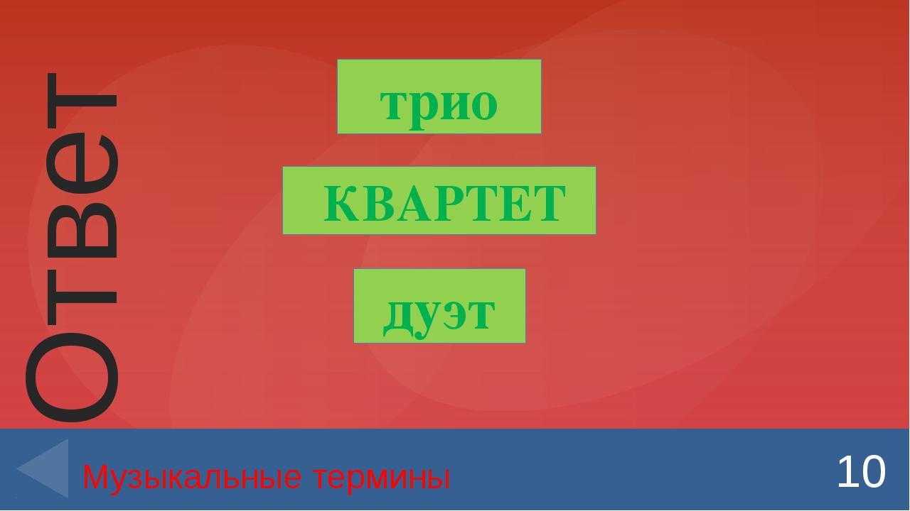 10 Музыкальные термины КВАРТЕТ дуэт трио Ответ Введите вместо заполнителей в...