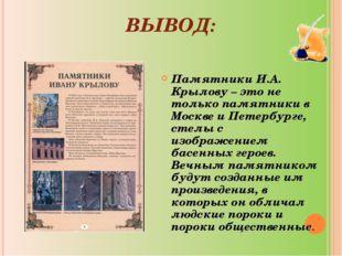 ВЫВОД: Памятники И.А. Крылову – это не только памятники в Москве и Петербурге