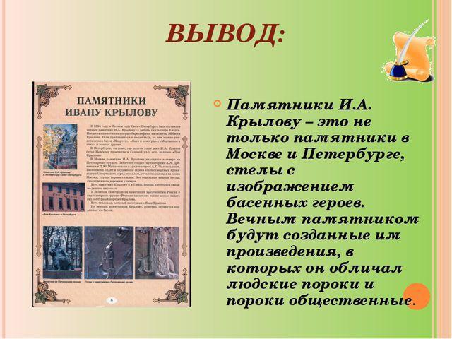 ВЫВОД: Памятники И.А. Крылову – это не только памятники в Москве и Петербурге...