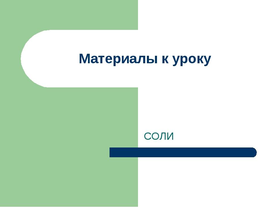 Материалы к уроку СОЛИ