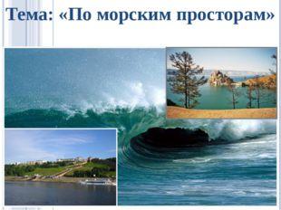 Тема: «По морским просторам»
