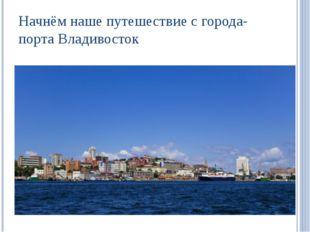 Начнём наше путешествие с города-порта Владивосток