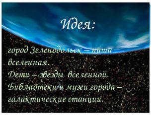 Идея: город Зеленодольск – наша вселенная. Дети – звезды вселенной. Библиотек