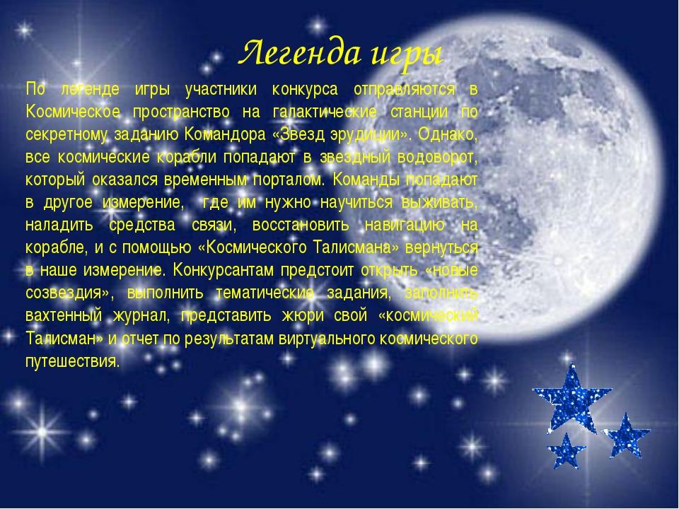 Легенда игры По легенде игры участники конкурса отправляются в Космическое пр...