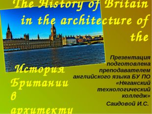 The History of Britain in the architecture of the История Британии в архитек