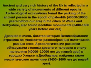 Ancient and very rich history of the Uk is reflected in a wide variety of mon