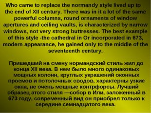Who came to replace the normandy style lived up to the end of XII century. Th