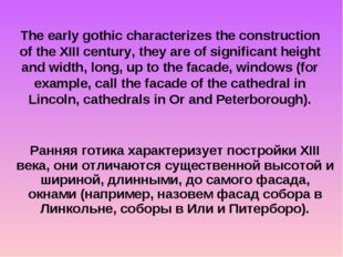 The early gothic characterizes the construction of the XIII century, they are