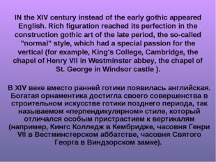 IN the XIV century instead of the early gothic appeared English. Rich figurat
