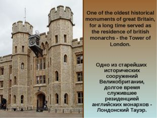 One of the oldest historical monuments of great Britain, for a long time serv