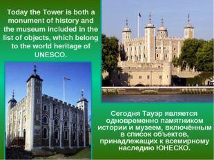 Today the Tower is both a monument of history and the museum included in the