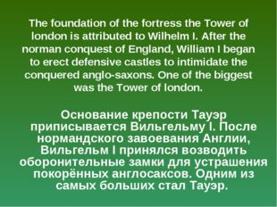 The foundation of the fortress the Tower of london is attributed to Wilhelm I