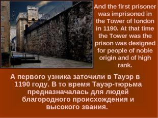 And the first prisoner was imprisoned in the Tower of london in 1190. At that
