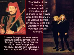 The Walls of the Tower also remember a lot of executions and killings: in the