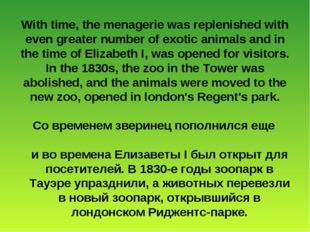 With time, the menagerie was replenished with even greater number of exotic a