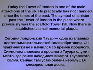 Today the Tower of london is one of the main attractions of the Uk. He practi