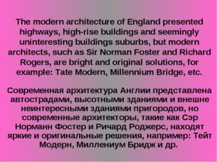 The modern architecture of England presented highways, high-rise buildings an