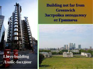 Building not far from Greenwich Застройка неподалеку от Гринвича Lloys-buildi