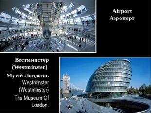 Airport Аэропорт Вестминстер (Westminster) Музей Лондона. Westminster (Westmi