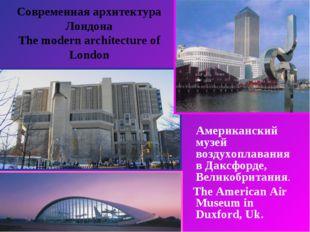 Современная архитектура Лондона The modern architecture of London Американски