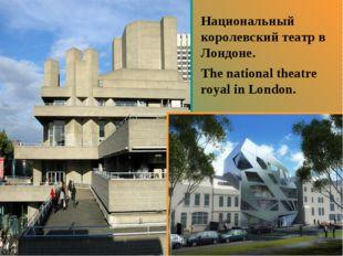 Национальный королевский театр в Лондоне. The national theatre royal in Londo