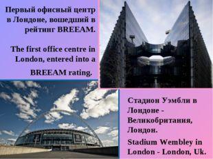 Первый офисный центр в Лондоне, вошедший в рейтинг BREEAM. The first office c