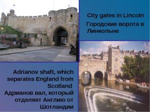 Adrianov shaft, which separates England from Scotland Адрианов вал, который