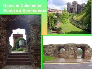 Gates in Colchester Ворота в Колчестере