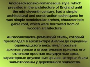 Anglosacksonsko-romanesque style, which prevailed in the architecture of Engl