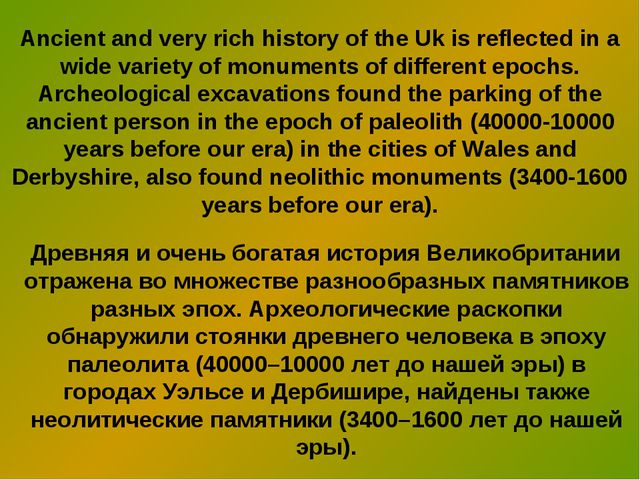 Ancient and very rich history of the Uk is reflected in a wide variety of mon...