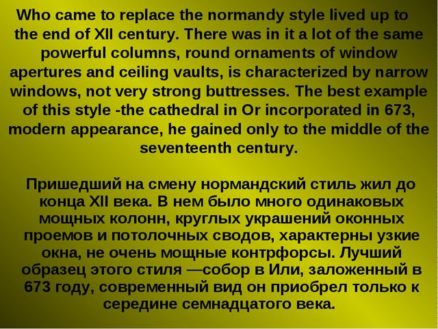 Who came to replace the normandy style lived up to the end of XII century. Th...