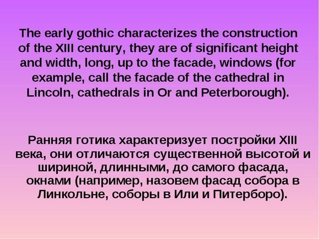 The early gothic characterizes the construction of the XIII century, they are...