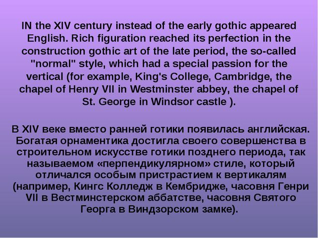 IN the XIV century instead of the early gothic appeared English. Rich figurat...