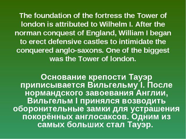 The foundation of the fortress the Tower of london is attributed to Wilhelm I...