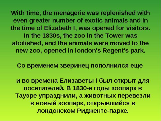 With time, the menagerie was replenished with even greater number of exotic a...