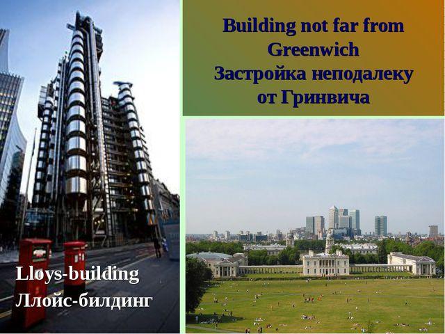 Building not far from Greenwich Застройка неподалеку от Гринвича Lloys-buildi...
