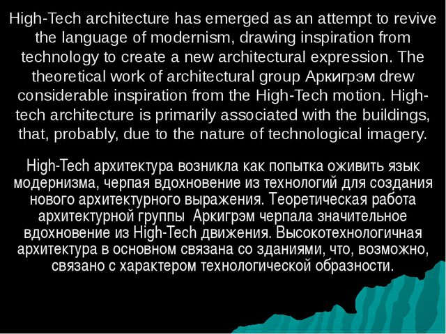 High-Tech architecture has emerged as an attempt to revive the language of mo...