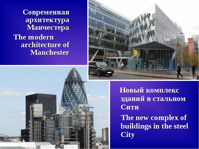 Новый комплекс зданий в стальном Сити The new complex of buildings in the st...