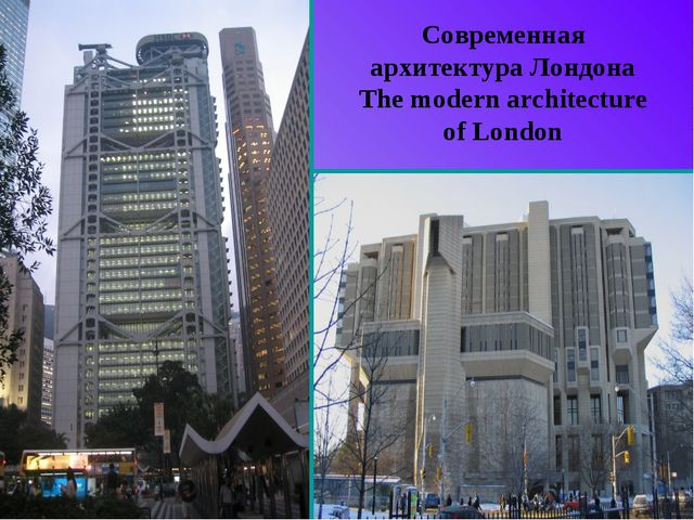 Современная архитектура Лондона The modern architecture of London