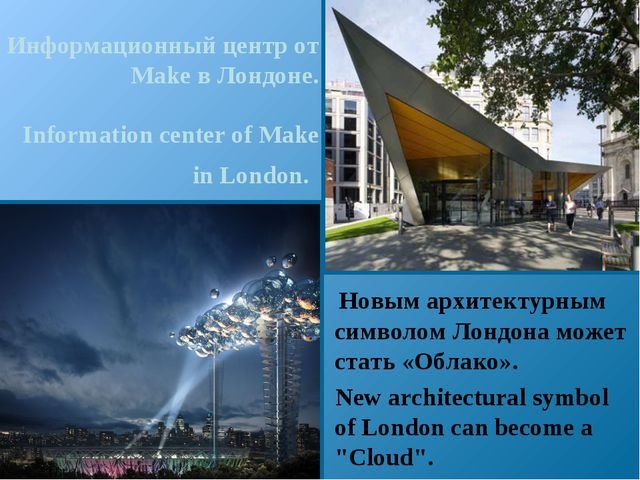 Информационный центр от Make в Лондоне. Information center of Make in London....