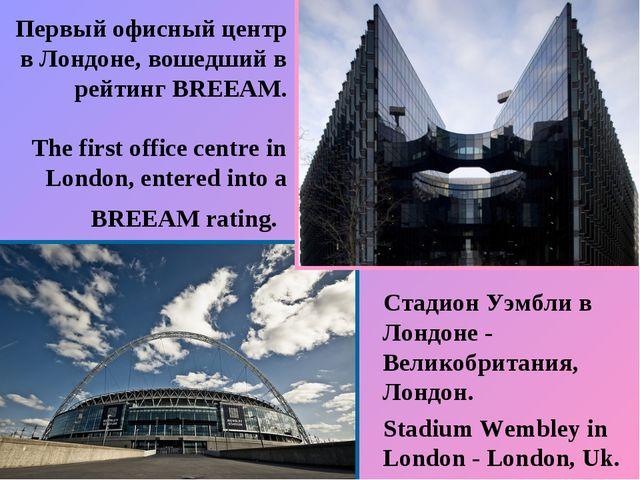 Первый офисный центр в Лондоне, вошедший в рейтинг BREEAM. The first office c...