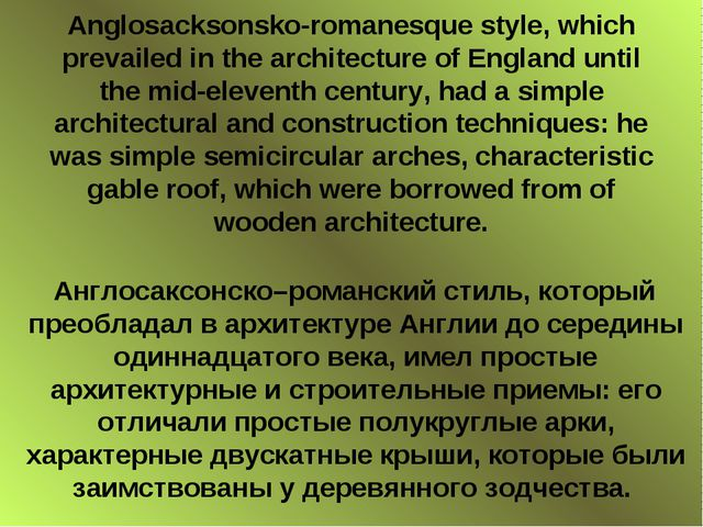 Anglosacksonsko-romanesque style, which prevailed in the architecture of Engl...