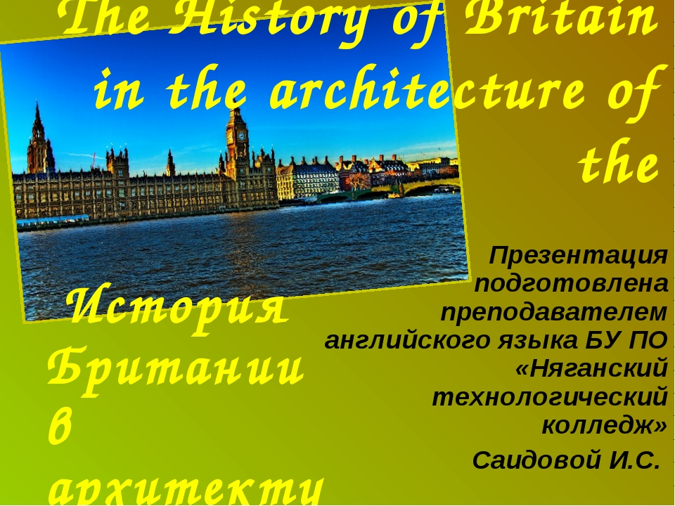 The History of Britain in the architecture of the История Британии в архитек...