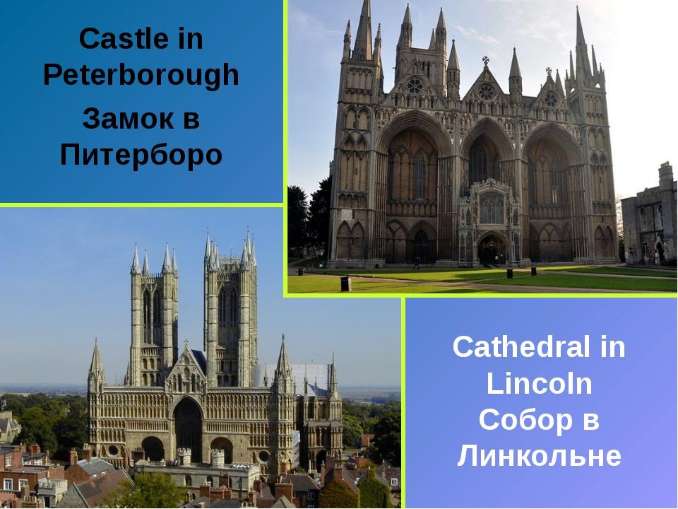 Cathedral in Lincoln Собор в Линкольне Castle in Peterborough Замок в Питерборо