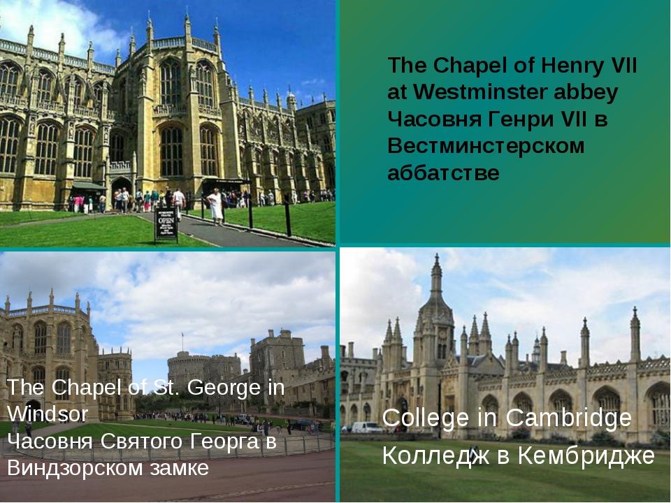 The Chapel of Henry VII at Westminster abbey Часовня Генри VII в Вестминстер...