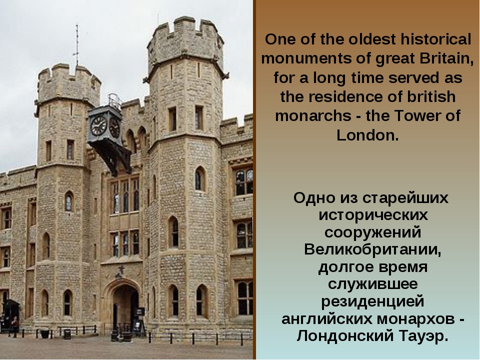 One of the oldest historical monuments of great Britain, for a long time serv...