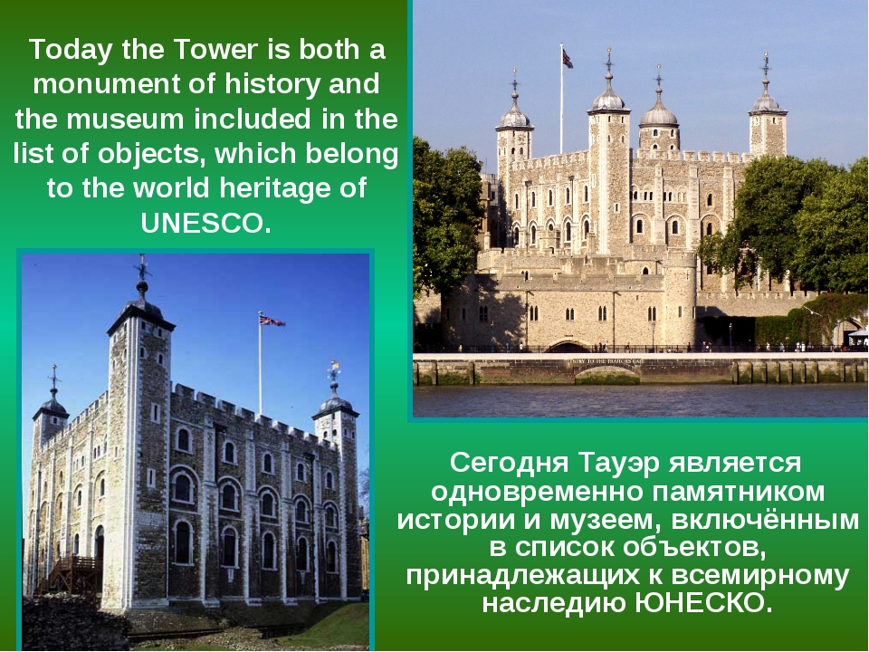 Today the Tower is both a monument of history and the museum included in the...