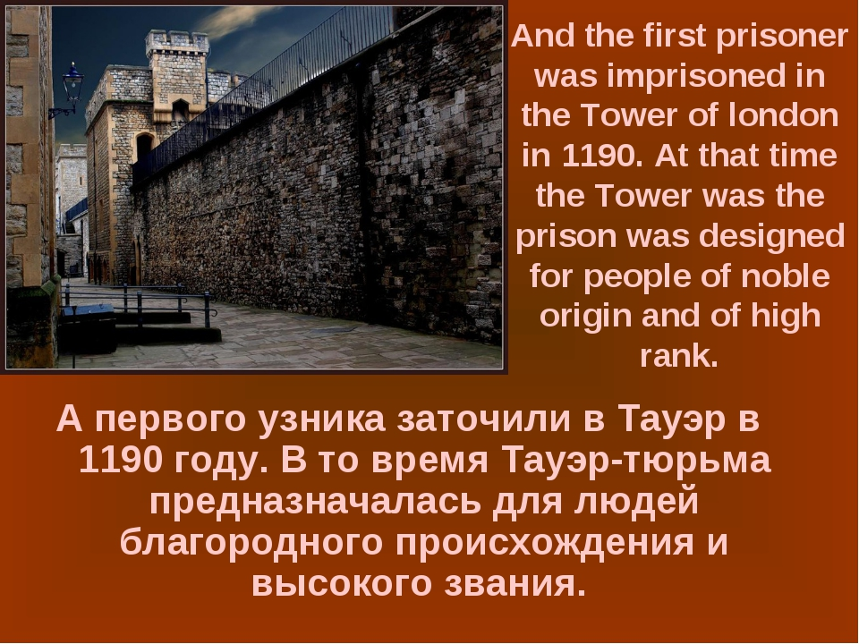 And the first prisoner was imprisoned in the Tower of london in 1190. At that...